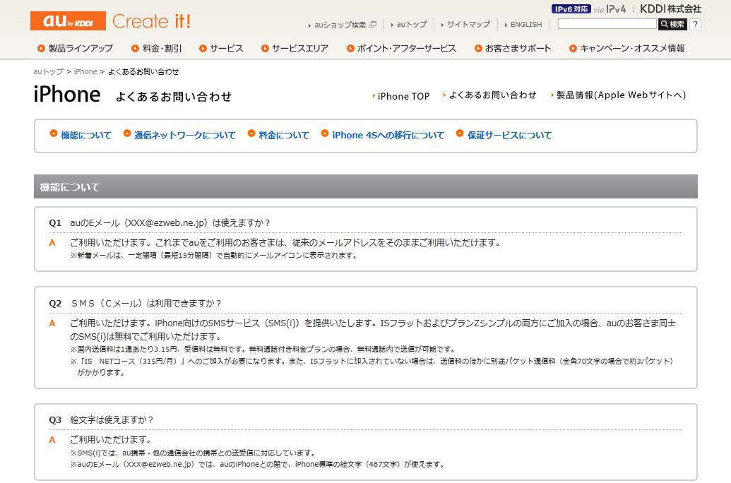 auユーザーに朗報!APP(Applecare Protection Plan)が月額325円iphone4S購入なら是非!