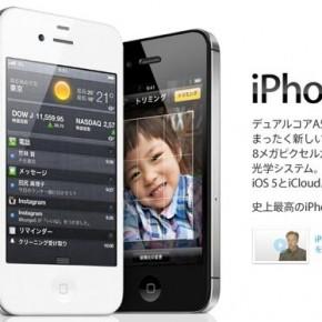iPhone 4Sは2011年10月14日発売、10月7日より予約開始