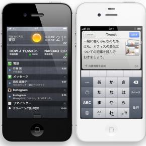 iPhone 4S au キャリアメールには発売時から対応