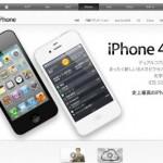 iPhone4S、予約販売1日で100万件突破!-iPhone4の60万件を抜く新記録達成!果たして日本では? ベスト&ワースト